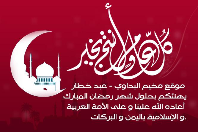 موقع مخيم البداوي - عبد خطار يهنئكم بحلول شهر رمضان المبارك