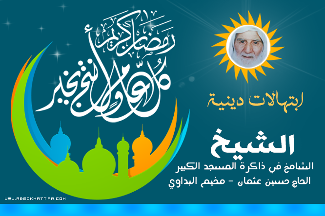 كل عام وأنتم بخير بمناسبة شهر رمضان المبارك || ابتهالات دينية