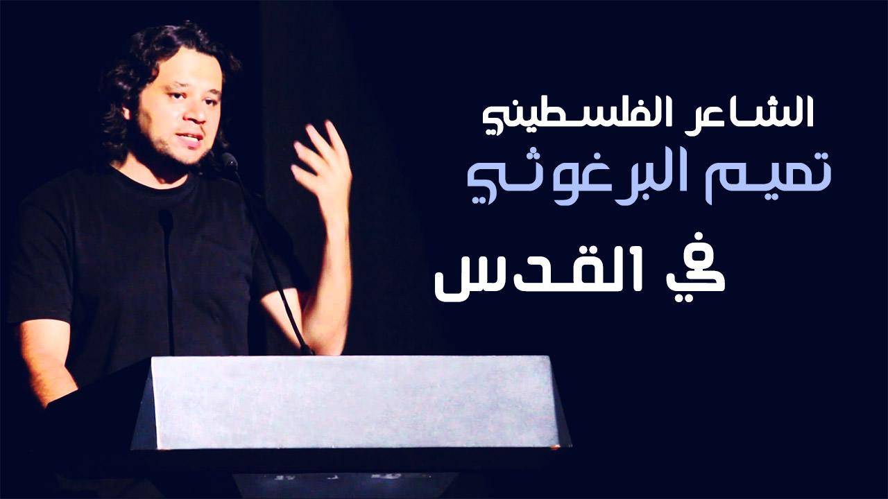 الشاعر الفلسطيني تميم البرغوثي - في القدس