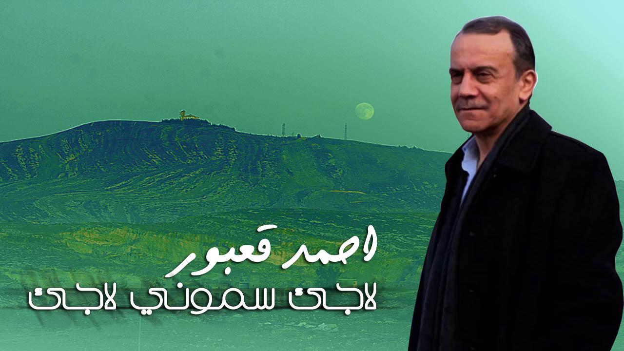 لاجئ سموني لاجئ - احمد قعبور