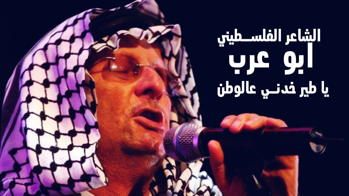 الشاعر الفلسطيني ابو عرب - يا طير خدني عالوطن
