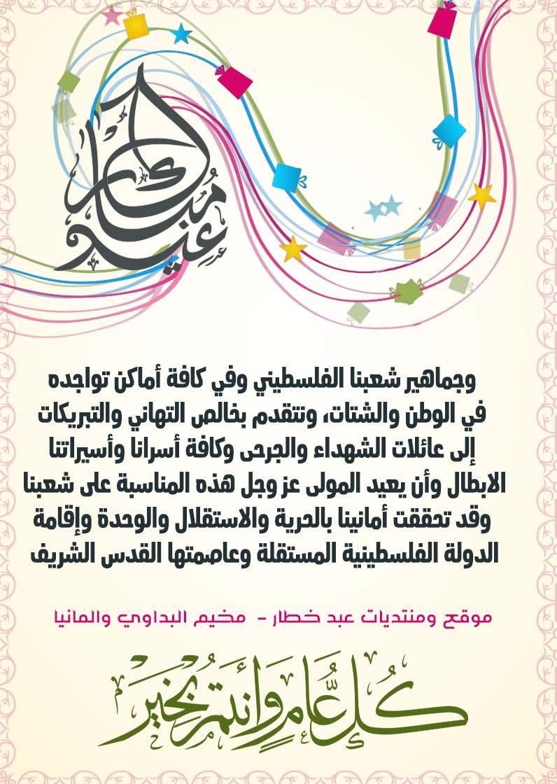 كل عام وانتم بخير بمناسبة عيد الاضحى المبارك لعام 2016