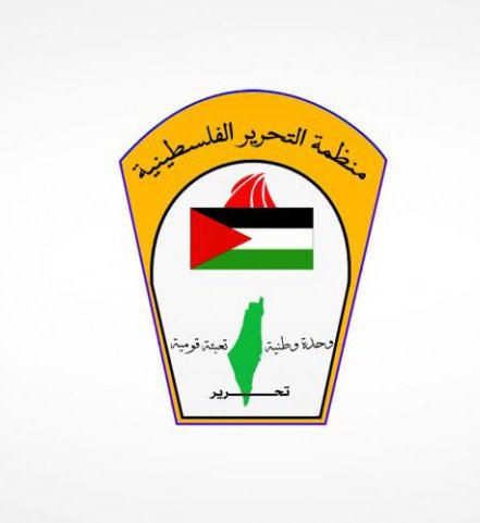 منظمة التحرير الفلسطينية || نرفض التوطين والتهجير ومتمسكون بحق العودة