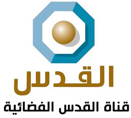 قناة القدس الفضائية تعلن رسمياً عن موعد انطلاقتها