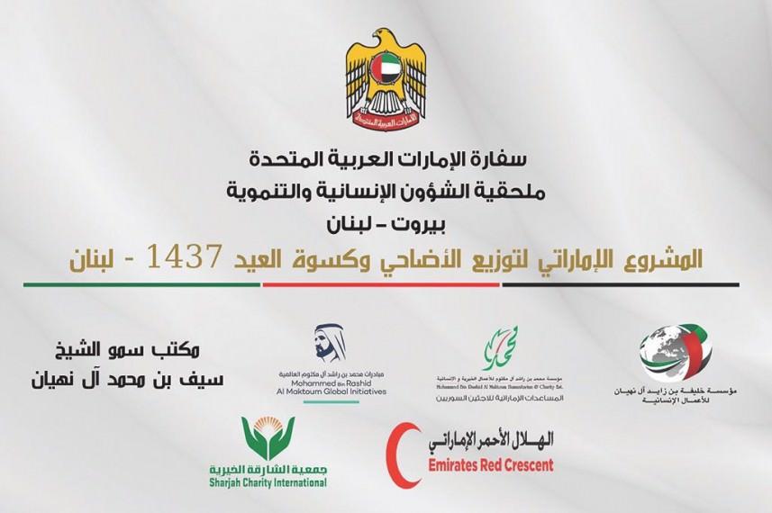 الإمارات تبدأ مشروع توزيع الأضاحي وكسوة العيد في المخيمات الفلسطينية