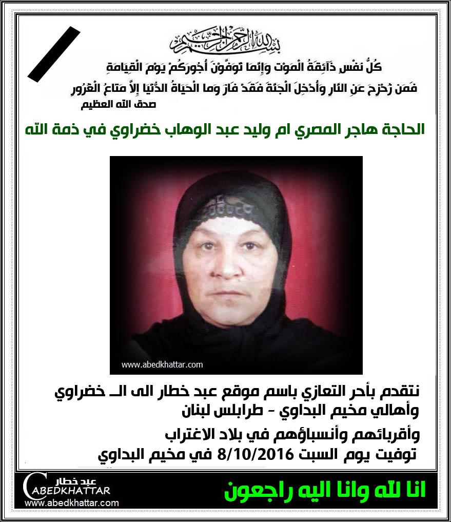 الحاجة هاجر المصري ام وليد عبد الوهاب خضراوي في ذمة الله