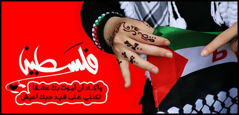 فلسطين ... وأكــاد أن أموت بك عشـقآ لكنني عـلى قـيـد حبك آعيش