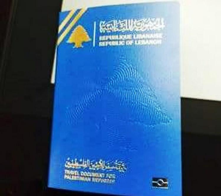 وثائق سفر بيرومترية للاجئين الفلسطينيين في لبنان