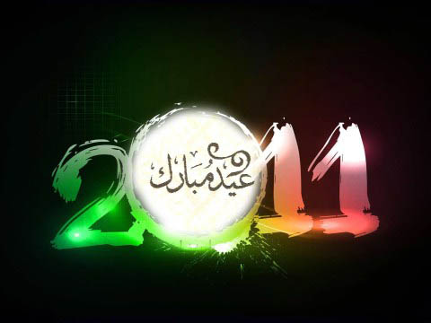 اتقدم بالتهنئة بعيد الاضحى المبارك لعام 2011