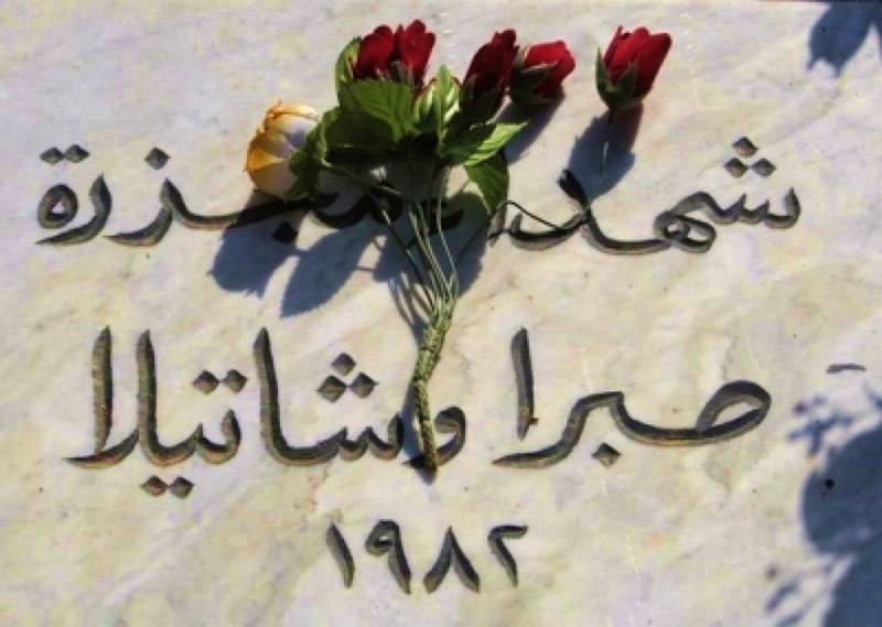 ندوة أدبية لذكرى مذبحة صبرا وشاتيلا في طهران