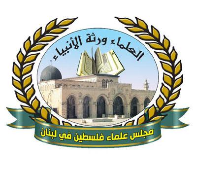 مجلس علماء فلسطين || لتخفيف الاجراءات حول مخيم البداوي وتسريع المعالجة