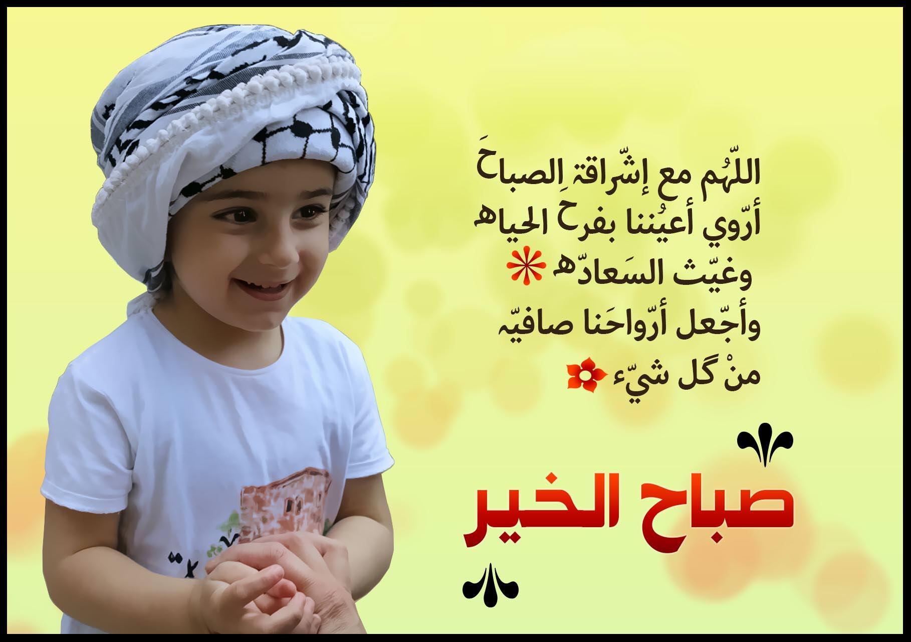 اللہم مع إشراقۃ الصباح أروي أعيننا بفرح الحياھ وغيث السعادھ