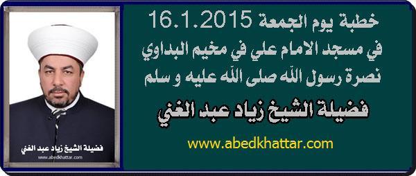الشيخ زياد عبد الغني خطبة يوم الجمعة في مخيم البداوي نصرة رسول الله صلى الله عليه و سلم