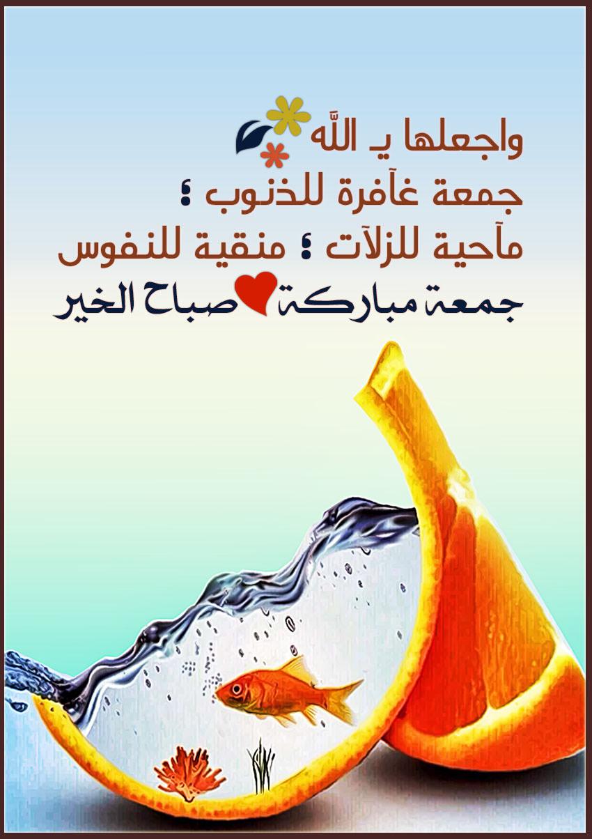 واجعلها يـ الله جمعة غآفرة للذنوب .. مآحية للزلآت .. جمعة مباركة