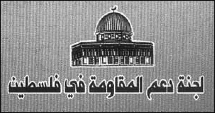 دعم المقاومة في فلسطين || لوقف التنسيق الأمني مع العدو ودعم الانتفاضة