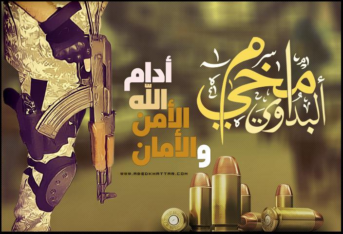 مخيم البداوي أدام الله عليك الأمن والأمان