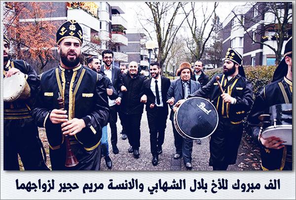 الف مبروك للأخ بلال الشهابي والانسة مريم حجير لزواجهما