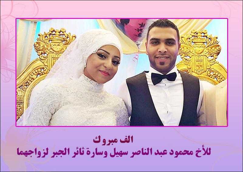 الف مبروك للأخ محمود عبد الناصر سهيل وسارة ثائر الجبر لزواجهما