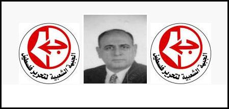 بمزيد من الاسى والحزن تنعي الجبهة الشعبية لتحرير فلسطين في الشمال