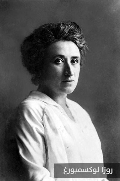 ���� ��������  / Rosa Luxemburg