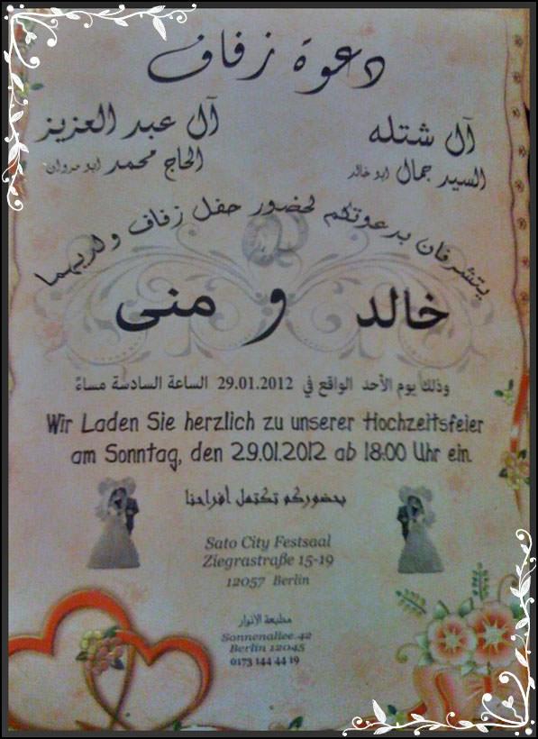 دعوة زفاف في بربين