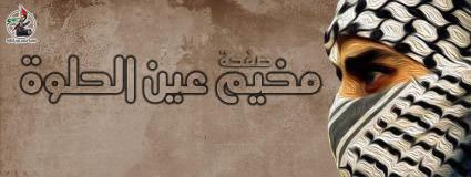 إعتصام في عين الحلوة إحتجاجاً على تقليص خدمات الأونروا