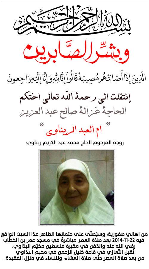 أختكم الحاجّة غزالة صالح عبد العزيز / ام العبد الريناوي في ذمة الله