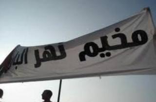 اعتصام في مخيم نهر البارد بيوم التضامن مع الشعب الفلسطيني