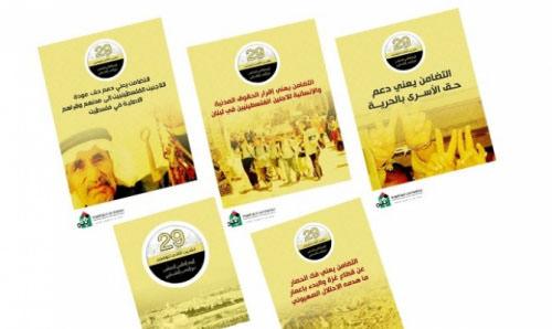 ثابت تطلق حملة إلكترونية لدعم حق العودة