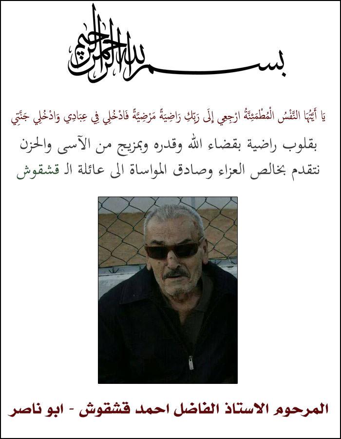 اخوكم المرحوم احمد قشقوش - ابو ناصر في ذمة الله