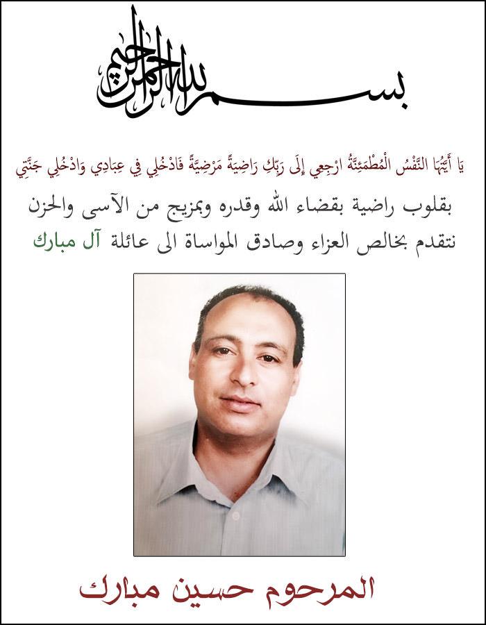 اخوكم المرحوم حسين مبارك - في ذمة الله