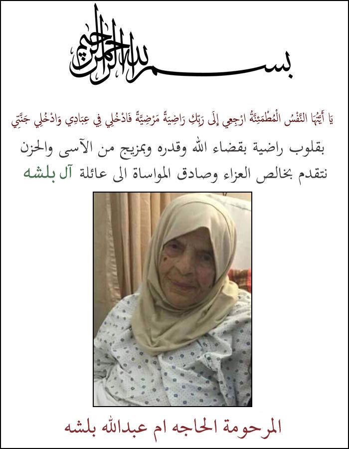 اختكم المرحومة الحاجه ام عبدالله بلشه في ذمة الله