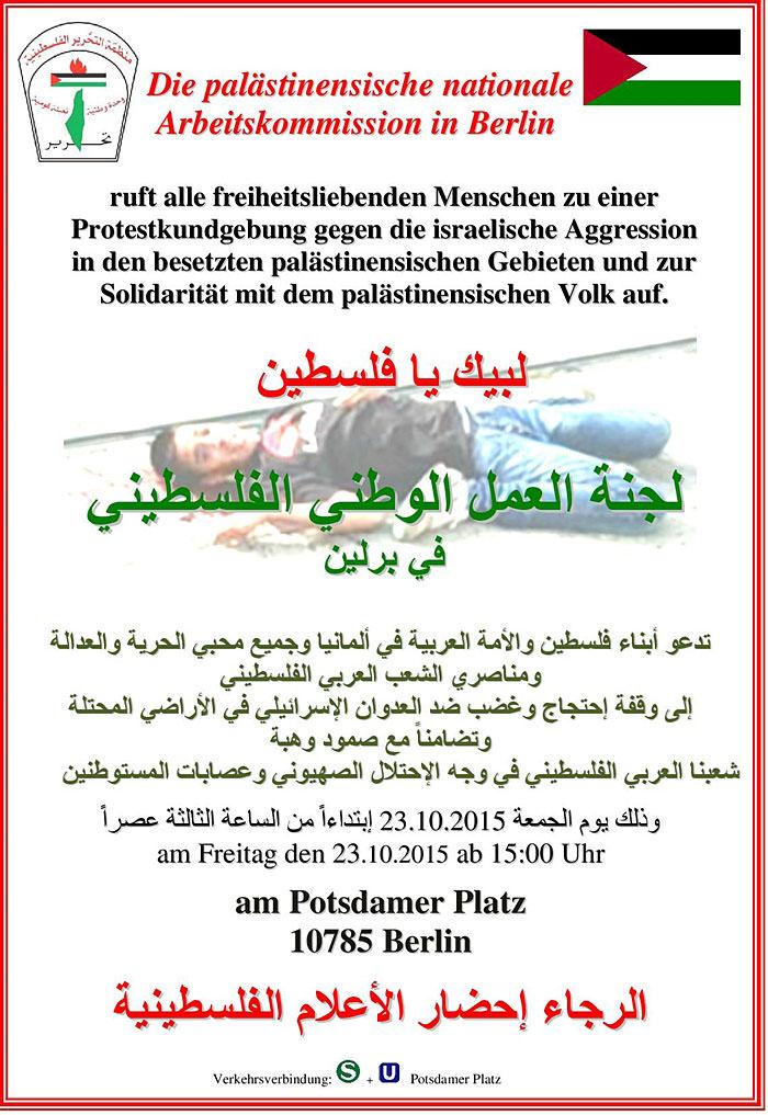 دعوة الى وقفة إحتجاج وغضب ضد العدوان الإسرائيلي في الاراضي المحتله / لبيك يا فلسطين