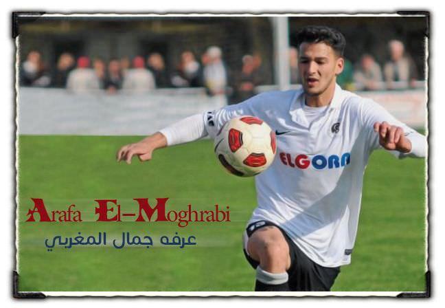 عرفه جمال المغربي لاعب فلسطيني يتألق في الفرق الالمانية