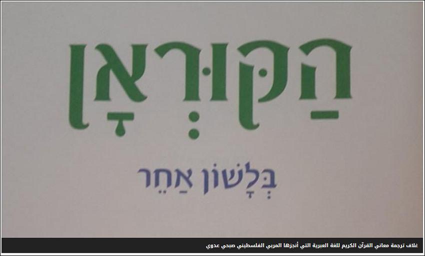 فلسطيني يترجم معاني القرآن الكريم للعبرية