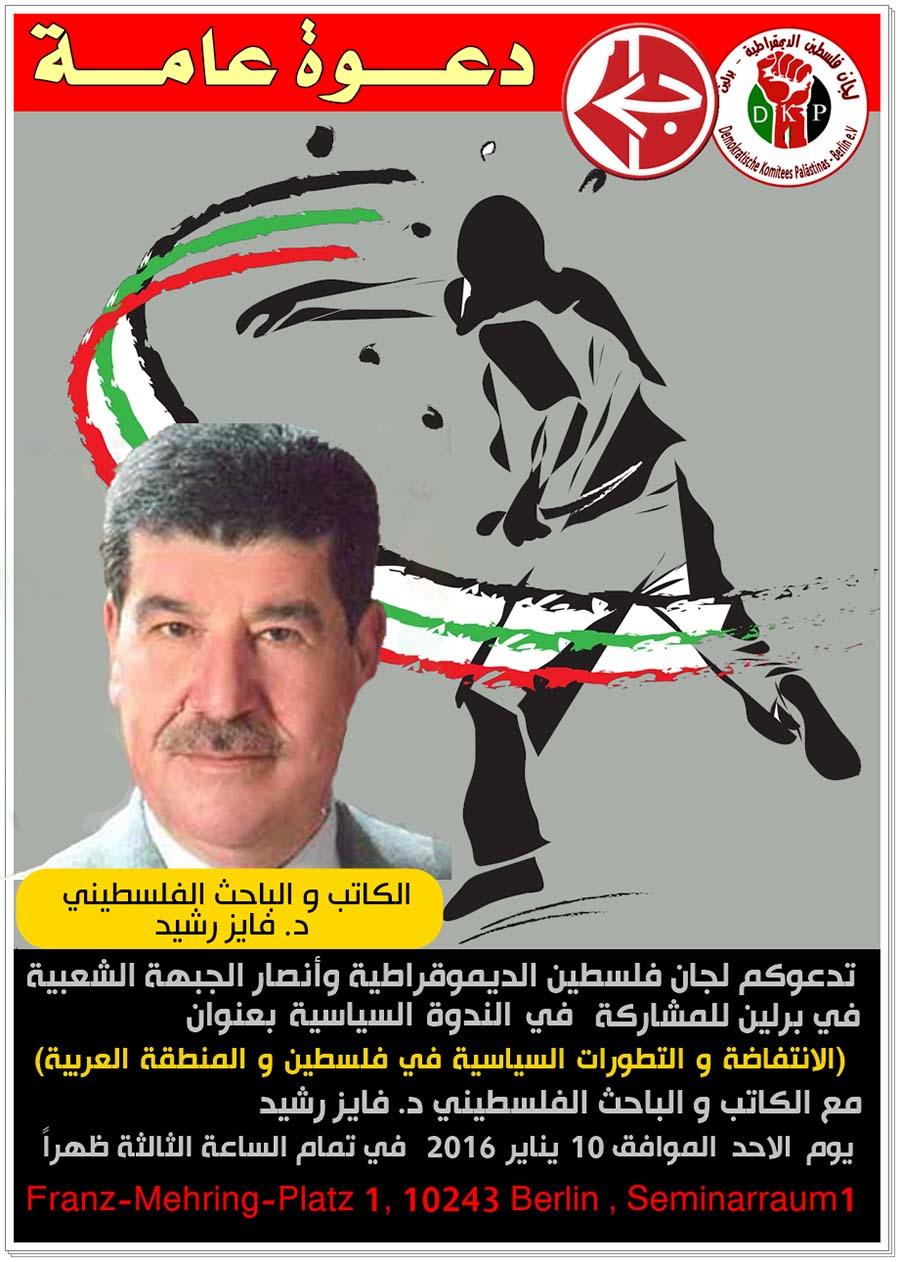 دعوة لندوة سياسية بعنوان /  الإنتفاضة والتطورات السياسية في فلسطين والمنطقة العربية