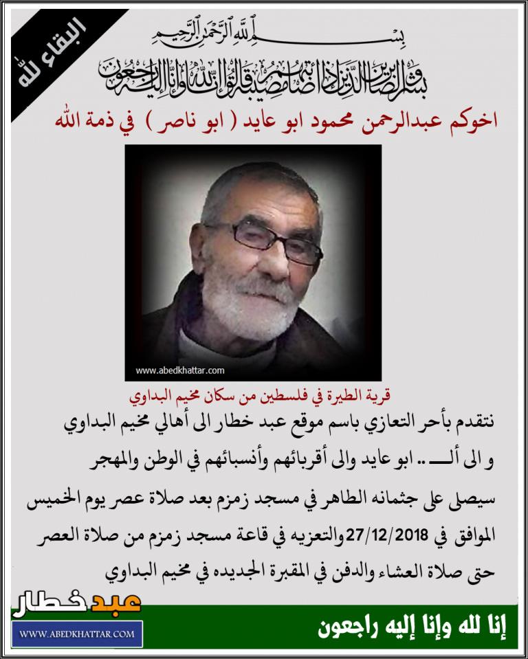 أخوكم عبد الرحمن محمود ابو عايد [ ابو ناصر ] في ذمة الله
