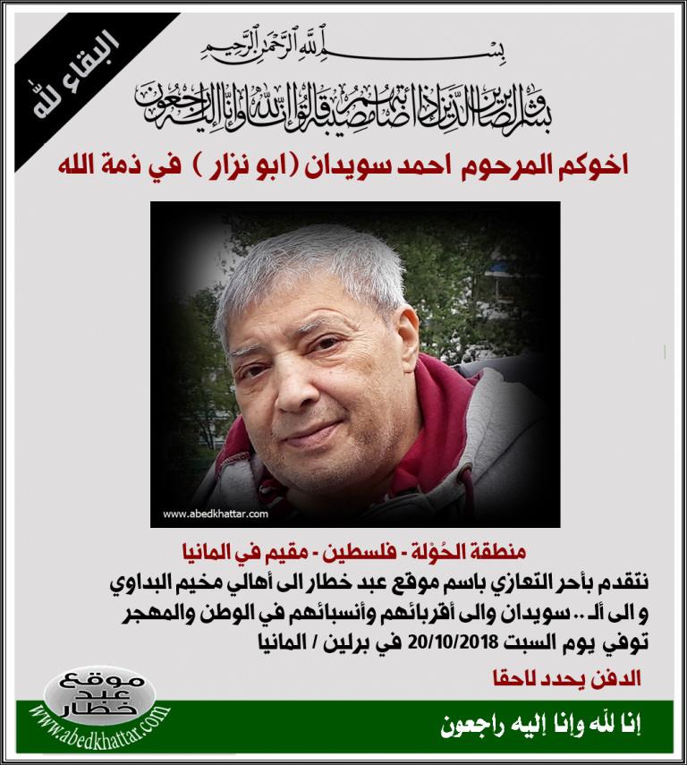 أخوكم المرحوم أحمد سويدان [ ابو نزار ] في ذمة الله