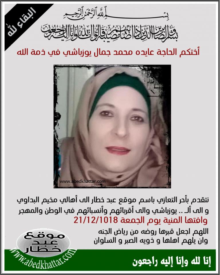 أختكم الحاجة عايدة محمد جمال يوزباشي في ذمة الله