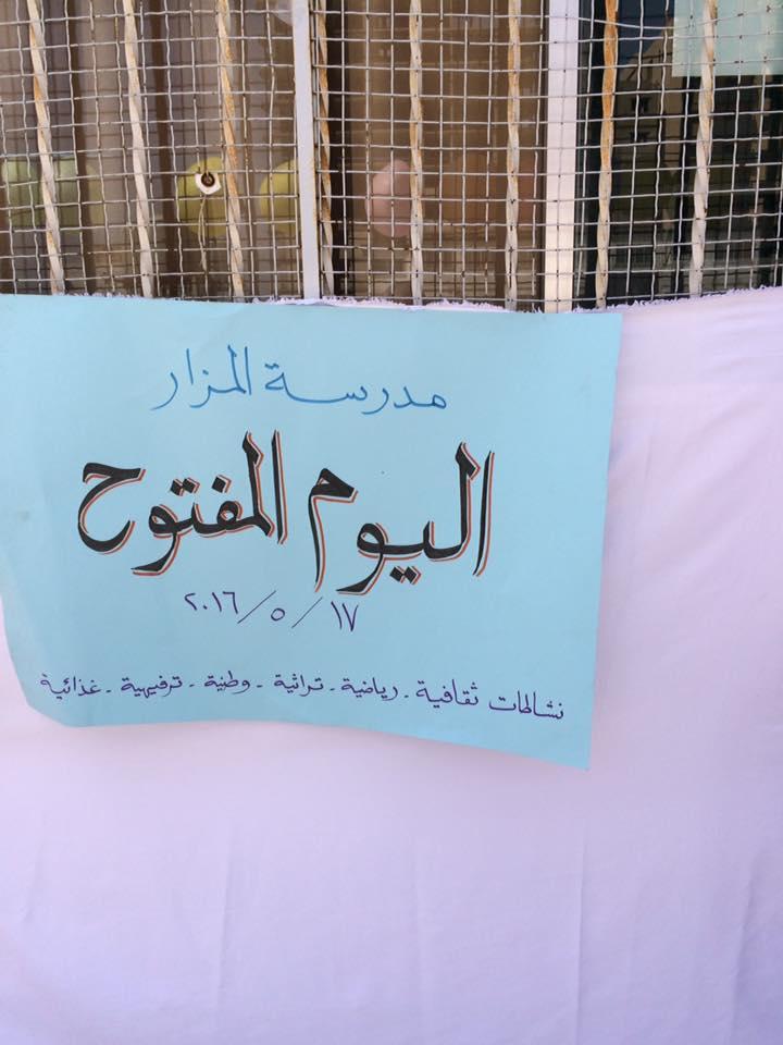 اليوم المفتوح بمدرسة المزار في ميخم البداوي