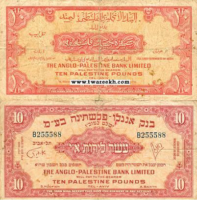 عملات فلسطين النادرة