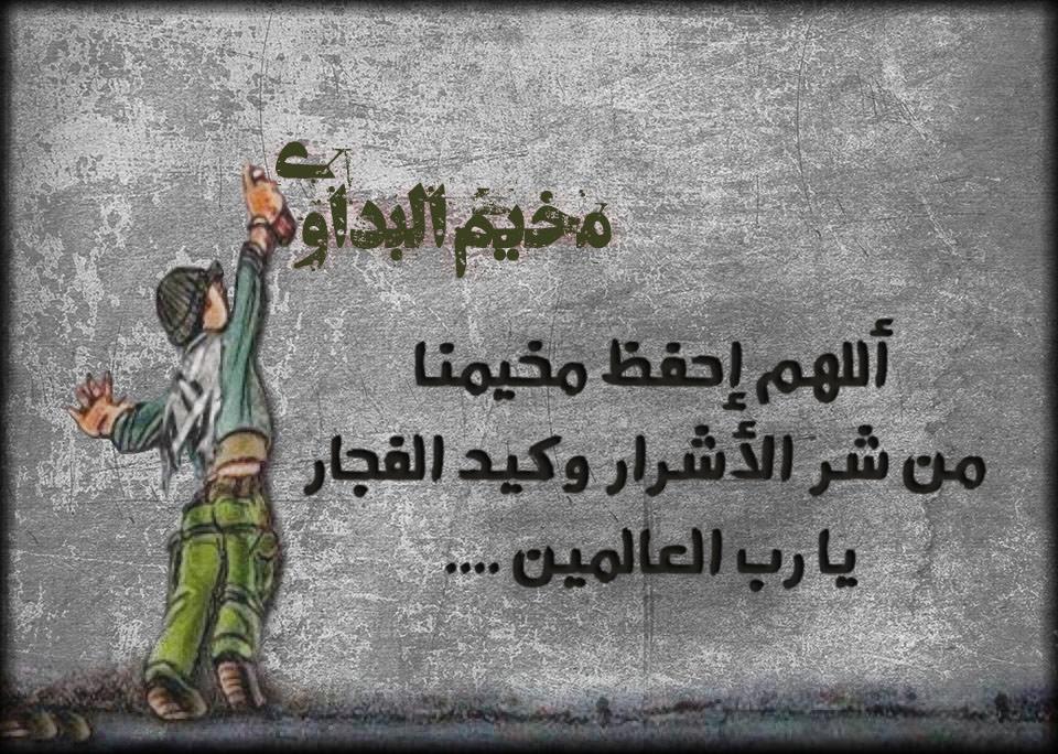 مخيم البداوي - أللهم إحفظ مخيمنا من شر الأشرار وكيد الفجار