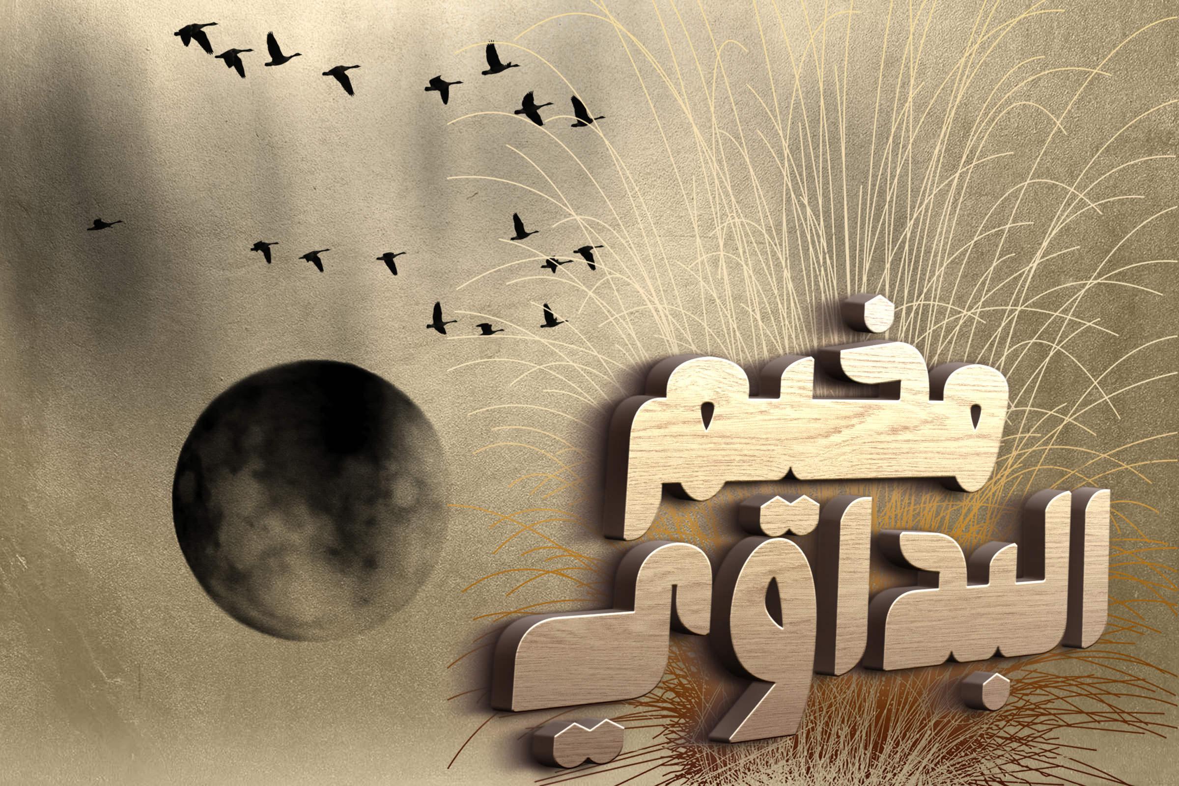 مخيم البداوي - همسة حب ونبض القلب