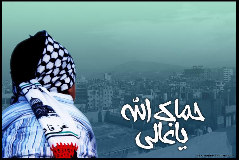حماك الله يا غالي || مخيم البداوي