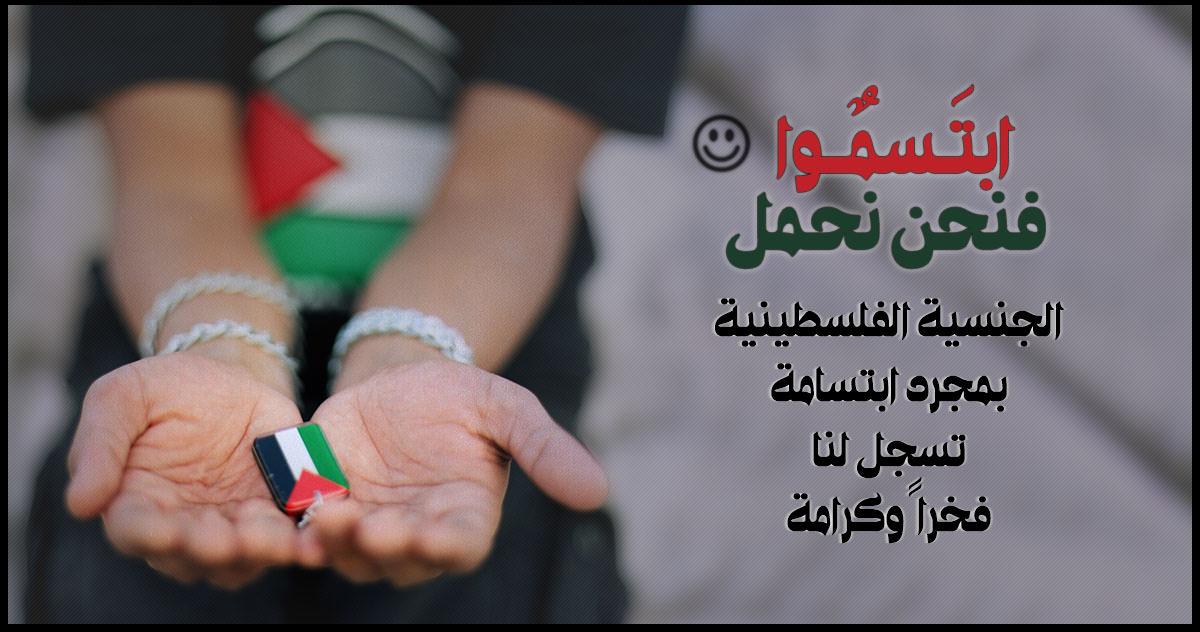 ابتسموا فنحن نحمل الجنسية الفلسطينية