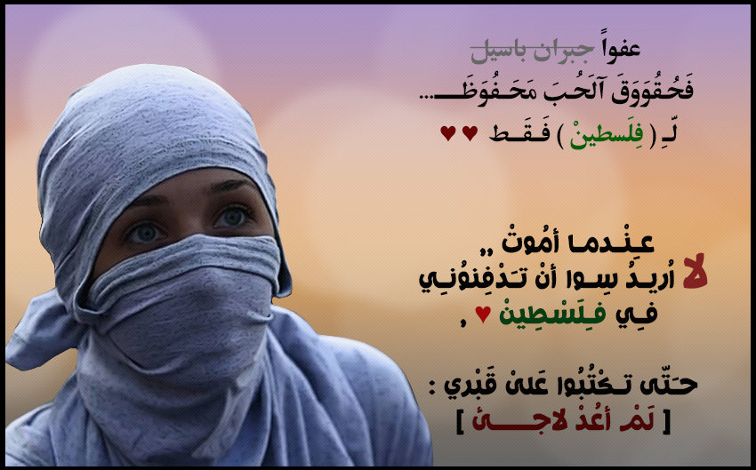 عفواً جبران باسيل فحقوق الحب محفوظ لفلسطين فقط