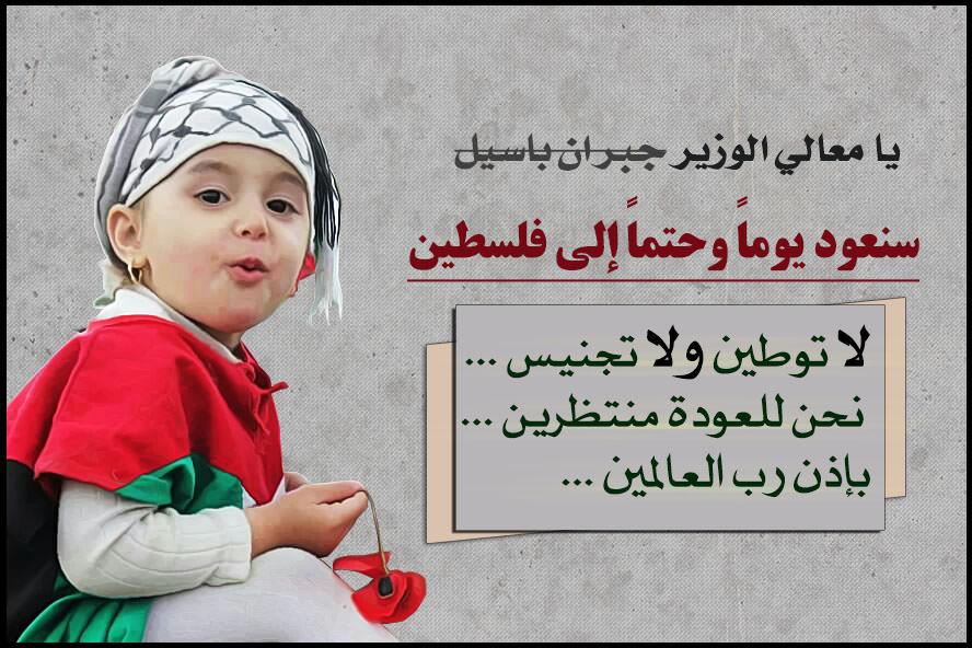 سنعود يوماً وحتماً إلى فلسطين  ... لا توطين ولا تجنيس ...