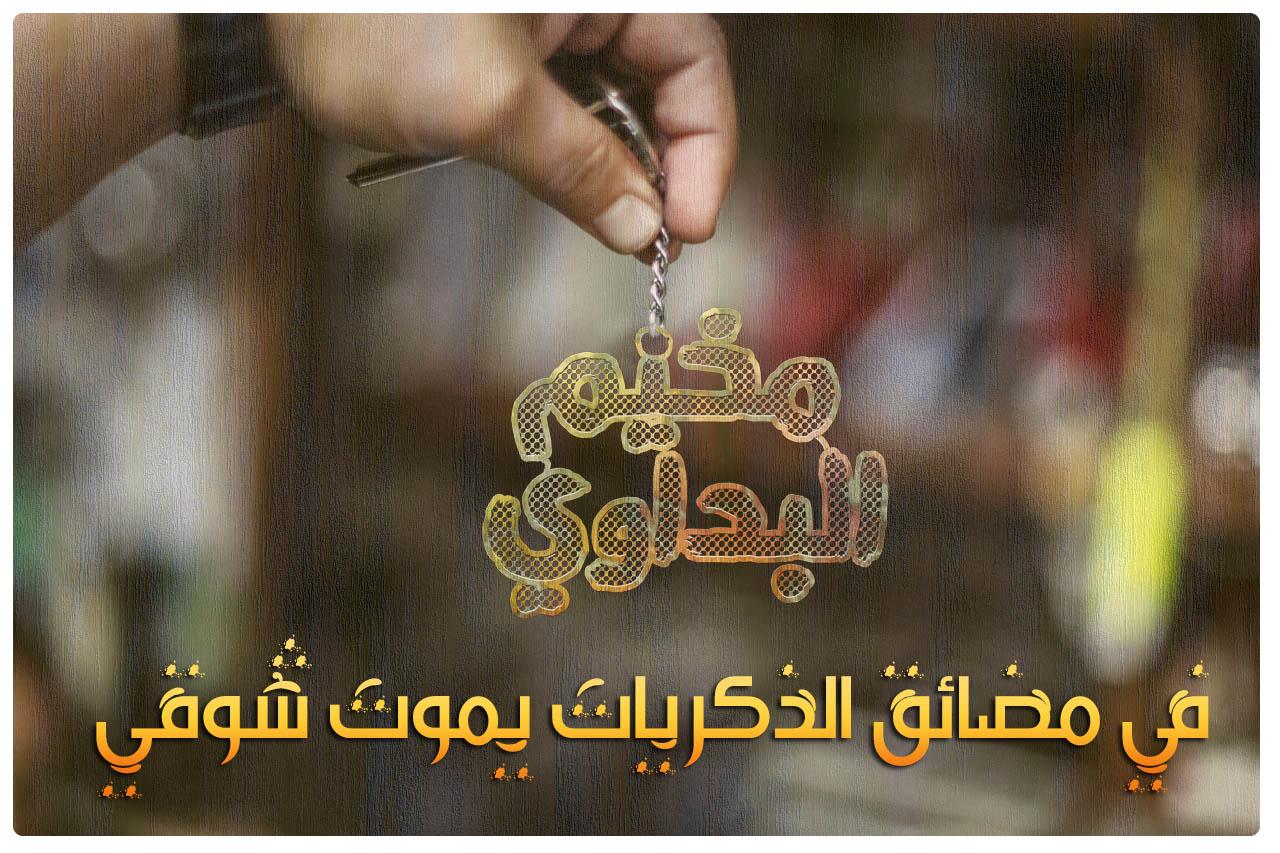 في مضائق الذكريات يموت شوقي / مخيم البداوي