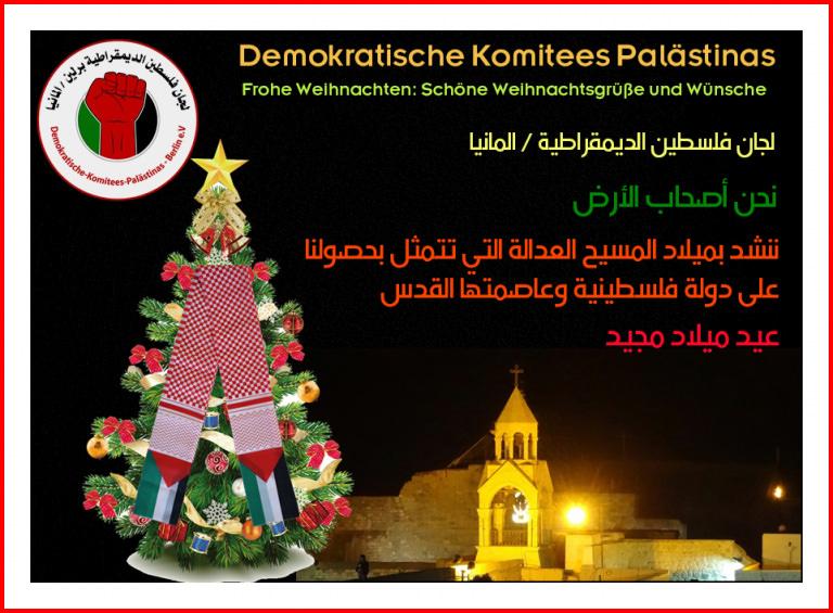 تهنئة لجان فلسطين الديمقراطية في برلين بمناسبة عيد الميلاد المجيد