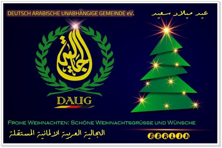 تهنئة الجالية العربية الالمانية المستقلة في برلين بمناسبة عيد الميلاد المجيد